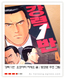 강력 1반 - 요코야마 히데오 글 / 토코로 주조 그림 : 별점 3.5점