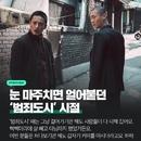 """'극한직업' 진선규 """"예전에는 더치페이, 지금은 계산 가능"""""""