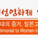 [WFFIS 2004] '아시아 특별전' 알고 가면 더 재밌다