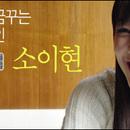 [인터뷰] <맹부삼천지교> 소이현 - 영화 우등생 꿈꾸는 욕심많은 신인