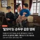 유해진이 밝힌 '말모이'와 '택시운전사'의 차이점