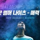 티모시 샬라메의 '심쿵' 귀환 '핫 썸머 나이츠' 매력 3