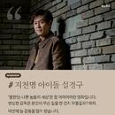 늘 한결같다, 지천명 아이돌 설경구의 팬 사랑