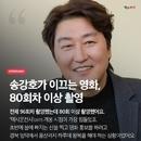 """밤바다 빠지고 마약까지, 송강호 """"쌍코피 터졌다"""""""
