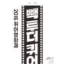 LGBT 16회 한국퀴어영화제 | 이것이 한국퀴어영화제