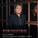 """박찬욱 감독이 시대극에 묻다 """"왜 낡은 것만 사용하나요?"""""""