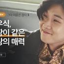 ['그대 이름은 장미'③] 최우식, 지팡이 같은 사랑의 매력