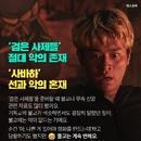 장재현 감독이 밝힌 '사바하'와 '검은 사제들' 차이점