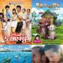 [이번 주 뭘 볼까] <전국노래자랑> 온 가족이 볼 수 있는 영화 풍성