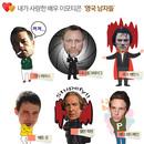매거진 특집 | 내가 사랑한 배우 이모티콘 멋진 '영국 남자들'
