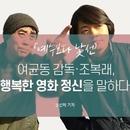 ['예수보다 낯선'②] 여균동 감독·조복래, 행복한 영화 정신을 실천하다
