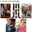 이번 주 뭘볼까 | 12월 5주차 / 1월 1주차 관객들이 기대하는 영화 1위 <테이큰 3>