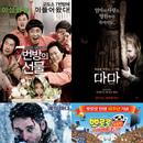 [이번주 뭘 볼까] <7번방의 선물> <극장판 뽀로로> 가족 관객 잡을 영화 대거 개봉