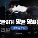 요란하게 망한 영화들 ④ '리얼'과 '인랑'