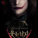 [뉴스] <웃는 남자> 티저 포스터 심의 반려 판정, 왜?