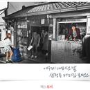하연수-연제욱 커피집 로맨스 <사이> 촬영 비하인드