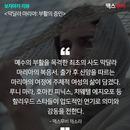 '막달라 마리아: 부활의 증인' 보자마자 리뷰 | 성경에 기록되지 못한 막달라 마리아 복음서