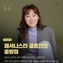 '뺑반' 공효진