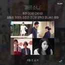 아이유에 정유미까지, '킹덤' 이을 넷플릭스 한국 콘텐츠 5