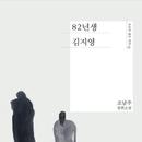 '82년생 김지영' 정유미의 선택, 논란 아닌 본질 보여줄까