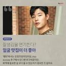 """'돈' 류준열의 지향점은 """"잘생김 아닌 얼굴 맛집"""""""