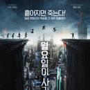 다양성 박스오피스 | 80만 돌파 '월요일이 사라졌다' 3주 연속 1위