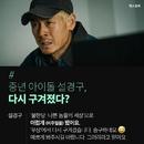 '우상' 송구한 설경구, 비겁한 한석규, 사투리 달인 천우희