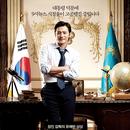 [뉴스] <굿모닝 프레지던트>, 홍보물 저작권 네티즌에 오픈