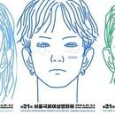 서울국제여성영화제 8월 29일 개최, 홍보대사 페미니스타는 김민정