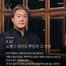 '리틀 드러머 걸' 박찬욱 감독이 여성 캐릭터에 끌리는 이유