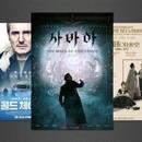 이번 주 뭘 볼까|2월 셋째 주 극장에서 가장 보고 싶은 신작은?