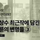 영화야 하소연이야? 홍상수 최근작에 담긴 불륜의 변명들③