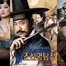 [뉴스] <상하이><조선명탐정><평양성>, 설 극장가 시대극이 대세