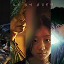 '마녀' 200만 돌파, 한국형 뮤턴트 시리즈 나올까