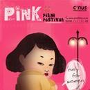 [뉴스] 일본 핑크영화 관계자들, 핑크 영화제에 아낌없는 찬사