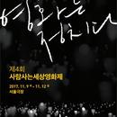 4회 사람사는세상영화제 9일(목) 개막, <택시운전사> 故 김사복 씨를 기린다