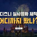 곰돌이 푸 가고 스티치 온다, 디즈니 실사영화 제작 현황 ②