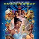 [뉴스] 디즈니의 <공주와 개구리> 골든글로브 수상 노린다