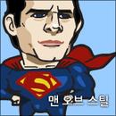 [카툰] <맨 오브 스틸> 좋은 부모가 수퍼맨을 만듭니다