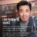 """'극한직업' 류승룡 """"개량 한복 패션, 팬들 경기 일으켜"""""""