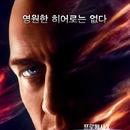 '엑스맨: 다크 피닉스'가 양산한 피해자들 4