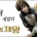[기획] 알고 보면 더 재밌다 <반지의 제왕 : 왕의 귀환>