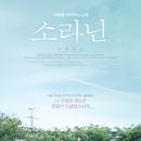 [뉴스] 미야자키 아오이 새 영화 <소라닌> 8월 개봉 확정