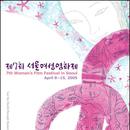 제7회 서울여성영화제 경쟁부문 본선 진출작 발표