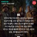 <쥬만지: 새로운 세계> 보자마자 리뷰 | 코믹 액션 강화한 성공적 리부트