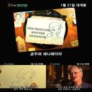 """[최초] <공주와 개구리> 메이킹 영상 """"티아나는 정말 독특하고 재미있는 공주"""""""