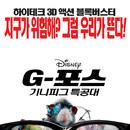 [뉴스] < G-포스 >, '작디 작은' 비밀 요원 대공개