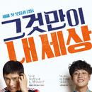 이병헌 박정민 주연 '그것만이 내 세상', 형제 영화들과 비교하면?