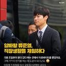 '돈' 알바왕 류준열, 여의도 증권가 직장인 체험기