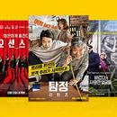 이번 주 뭘 볼까 | 6월 둘째 주 극장에서 가장 보고 싶은 신작 1위는?